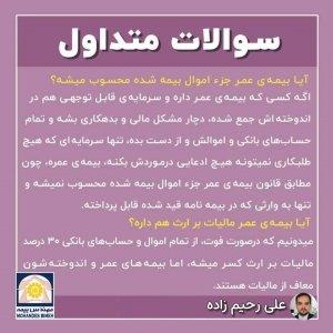 توضیحات بیمه عمر